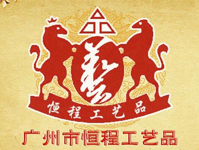 广州市恒程工艺品有限公司