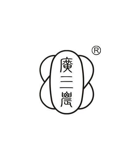 广东广三农生物科技有限公司