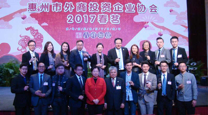 惠州外商协会举办春茗并成立青委会