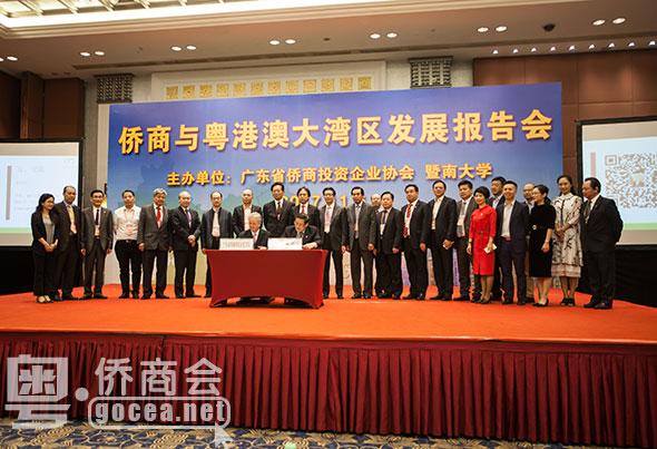 广东侨商与粤港澳大湾区发展报告会在穗举办