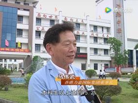 马伟武先生情系家乡教育 再次出资奖教奖学
