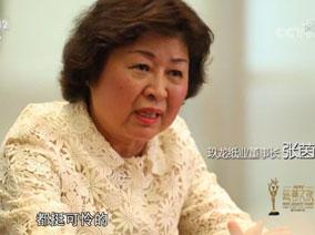 [第五届CCTV慈善之夜年度获奖人物]张茵