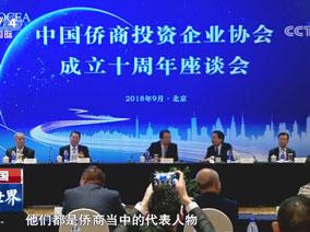 中国侨商会成立十周年,共享发展新机遇