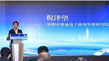深圳拟与东盟各国合作共建电商产业园区