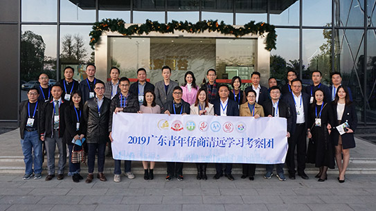 紧跟形势 发挥优势——广东青年侨商齐聚清远寻求区域合作新机遇