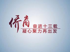 广东省侨商会2020年换届主题短片