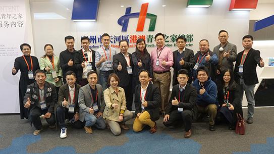 2020年广东侨青创新创业交流活动在穗举行